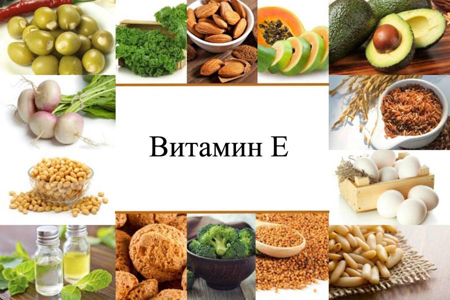 Витами Е - содержание в продуктах