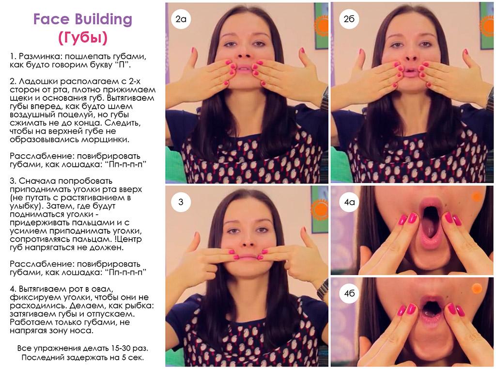Как сделать большими щеки 144