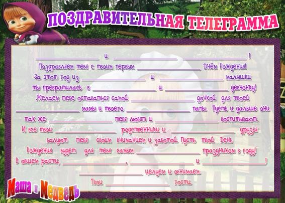 Список Гостей На День Рождения Бланк - фото 4