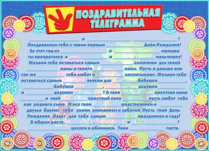 Список гостей на день рождения бланк