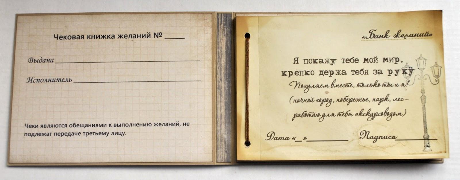 Эльфы на новый гЧековая книжка желаний для