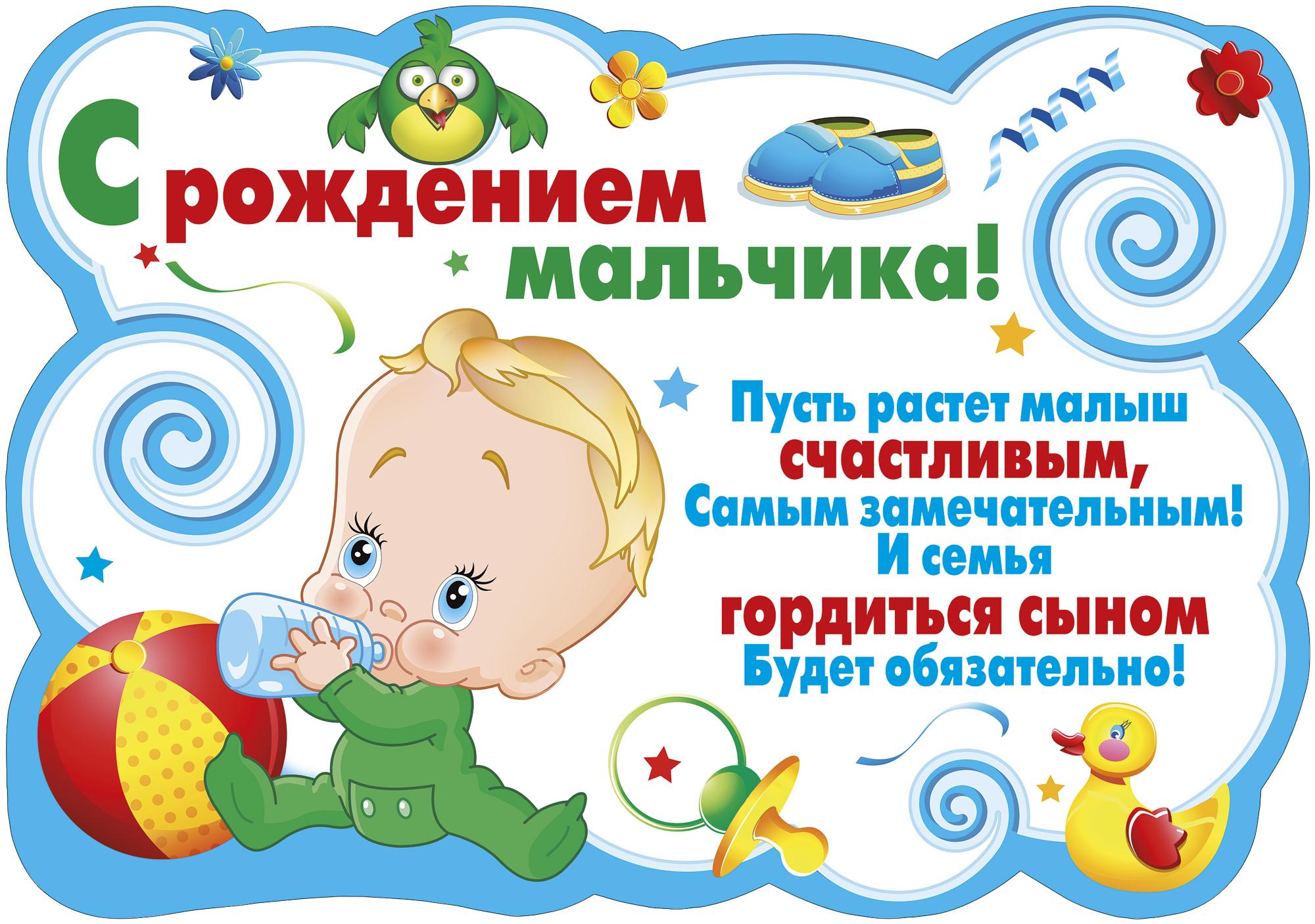 Поздравления с рождением ребенка мальчика прикольные