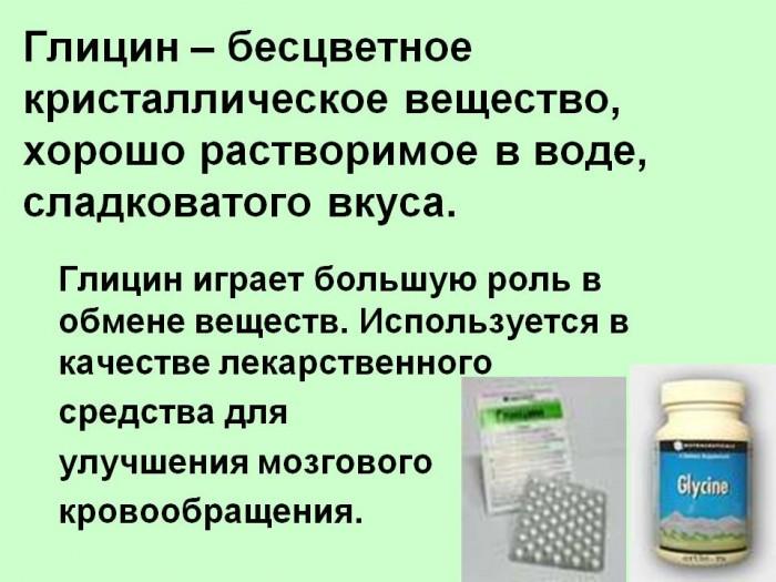 глицин инструкция к применению - фото 8