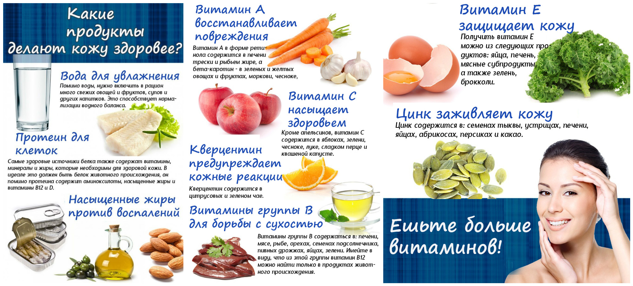 Витамины и продукты для улучшения волос