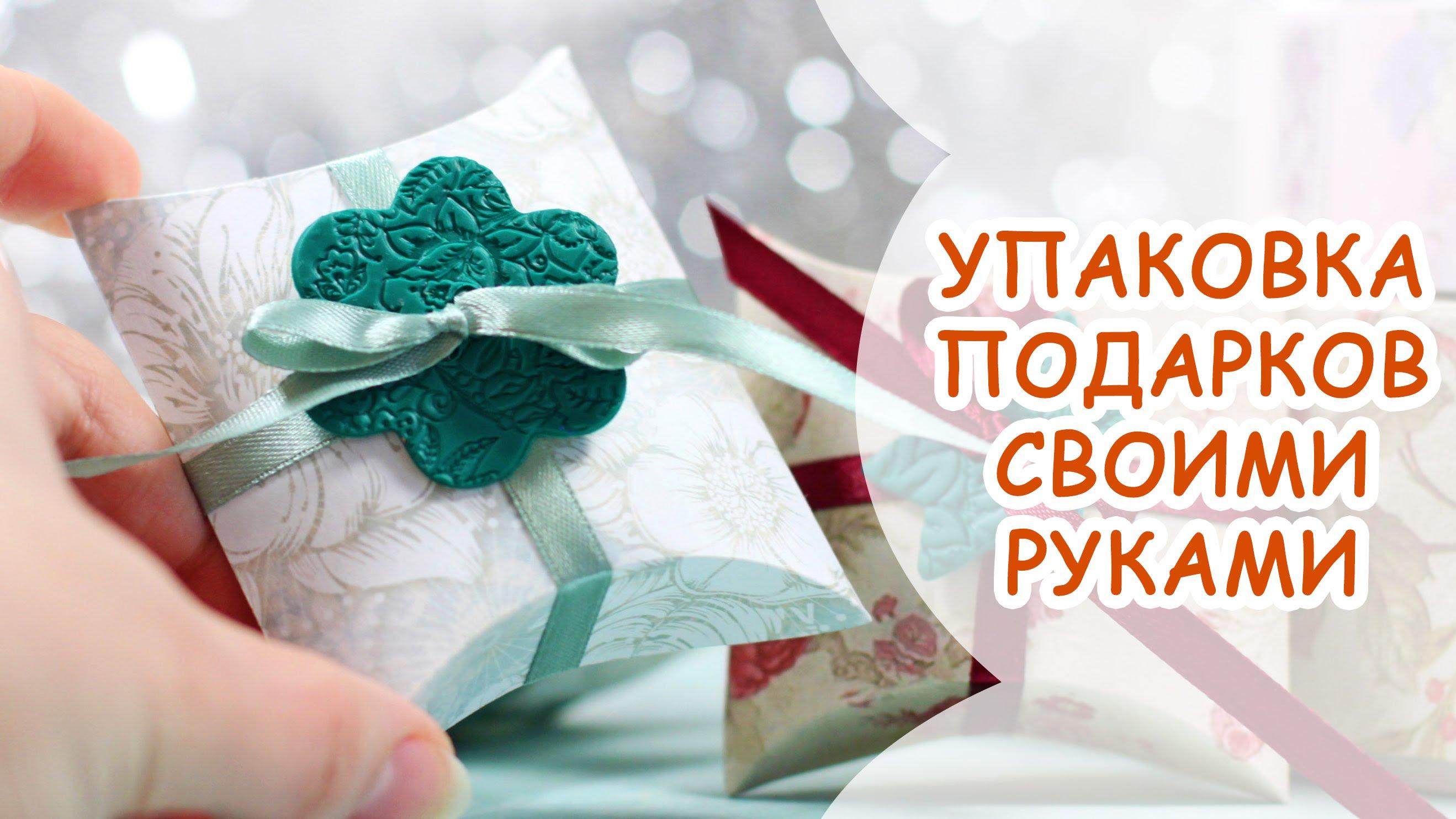 Мастер класс упаковки подарков своими руками