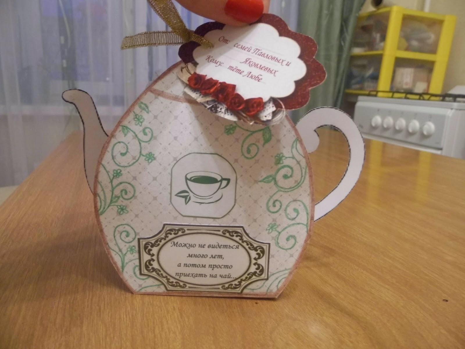 Чай на подарок своими руками на