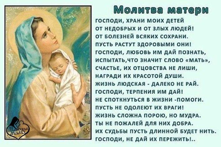 Как защитить ребенка молитвой