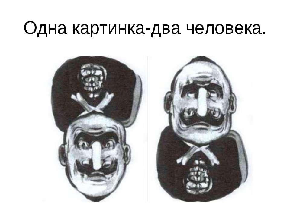 Иллюзии Обман Зрения Картинки С Описанием