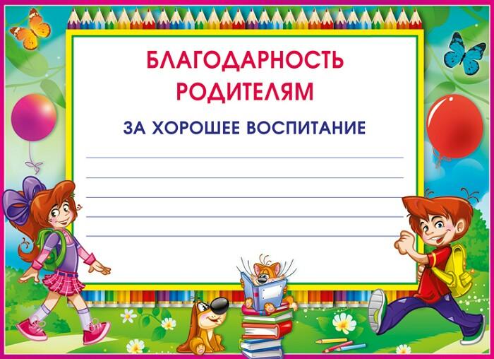 Благодарность Родителям От Администрации Школы Образец - фото 10