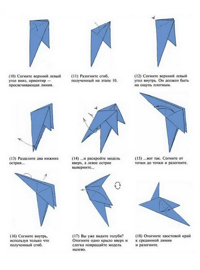 Как из бумаги сделать голубя поэтапно