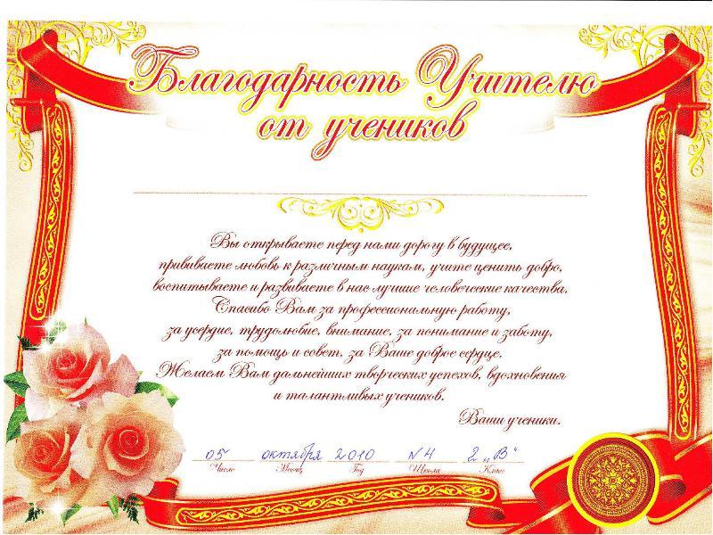 Поздравлению учителю от учащихся 192