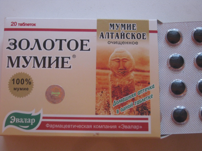 Мази из мумие рецепт