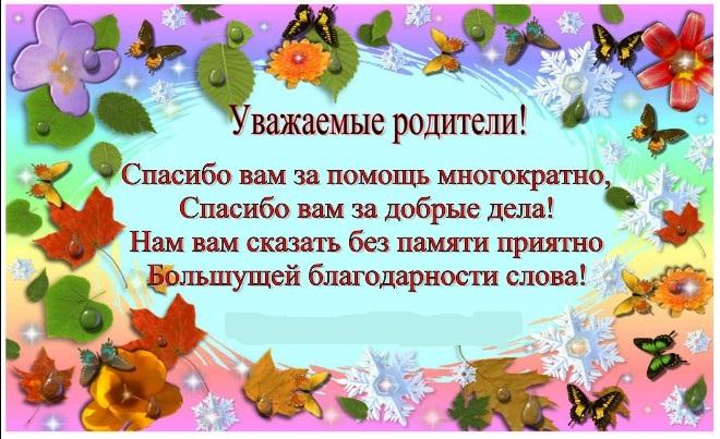 Поздравления родительскому комитету детского сада