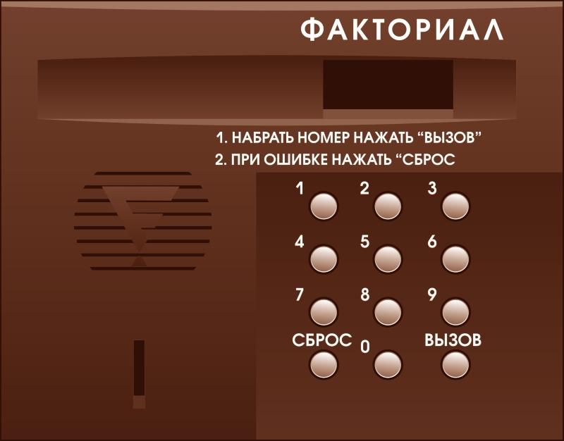инструкция по использованию домофона в доу