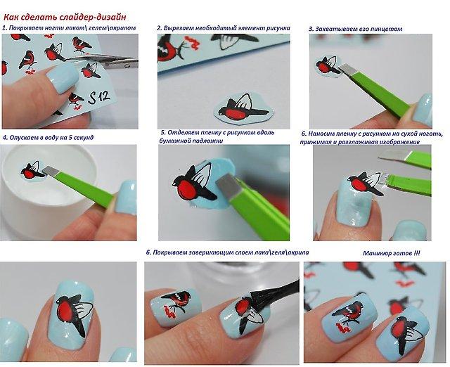 Как сделать маникюр наклейками на весь ноготь