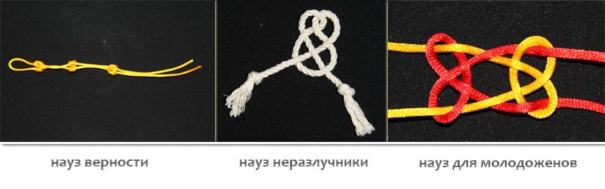 Наузы. славянская магия узелков своими руками