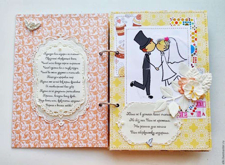 Подарки свадьба открытки 2243