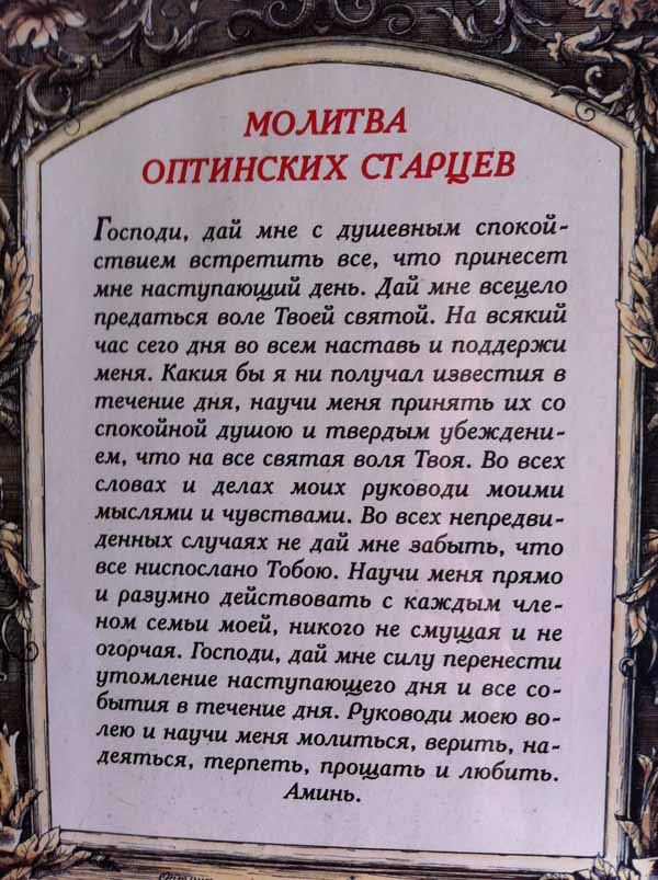 Молитва оптинских старцев полный текст