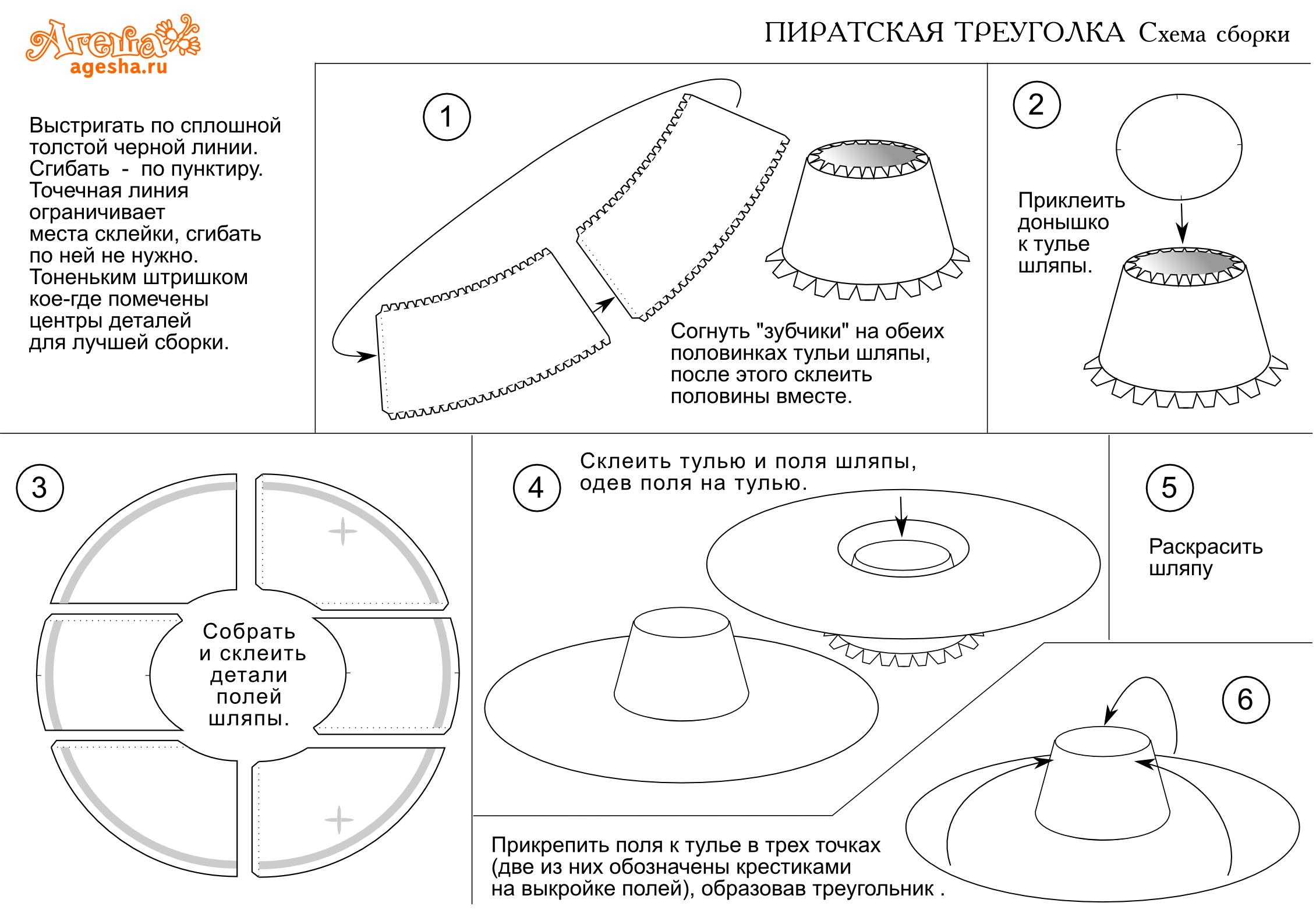 Как сделать своими руками пиратскую шляпу из бумаги