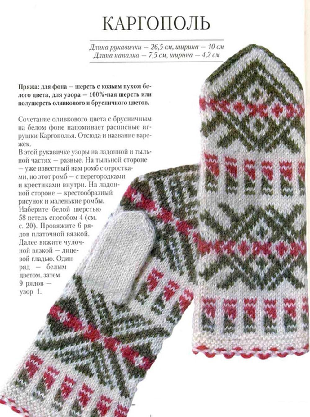 схема вязки рукавиц с совами
