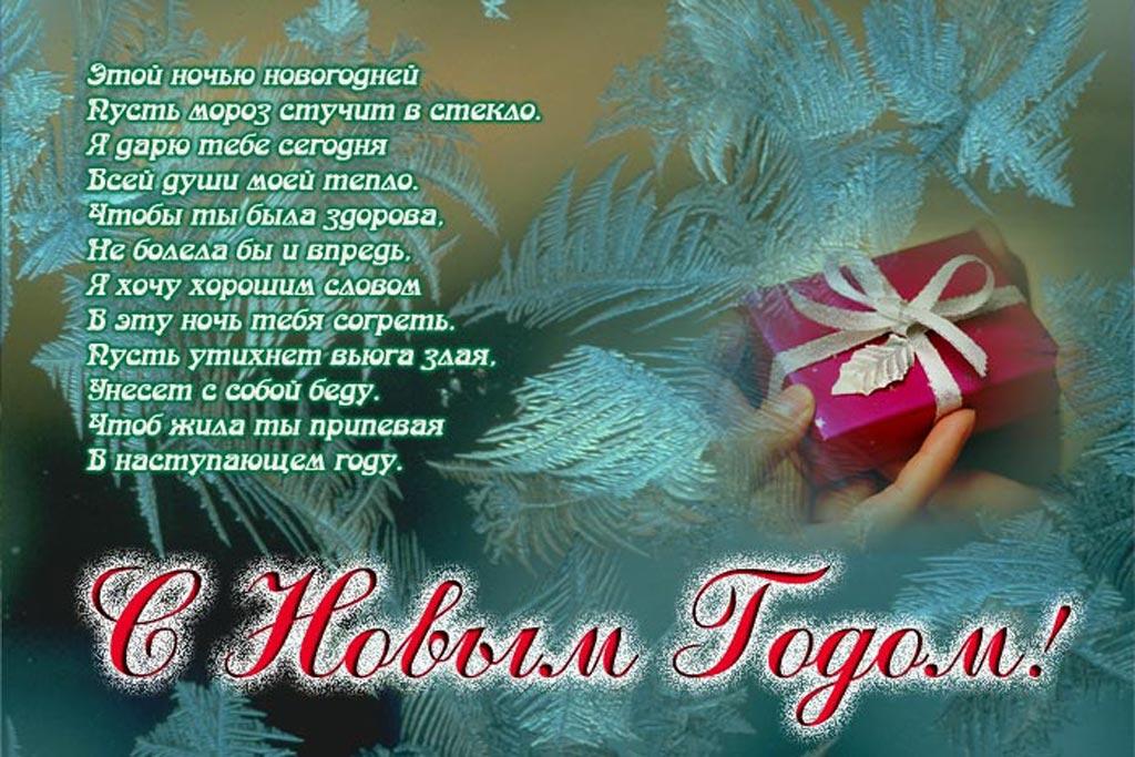 Новогодние поздравления с открытками