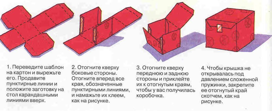 Сделать коробочки из картона своими руками