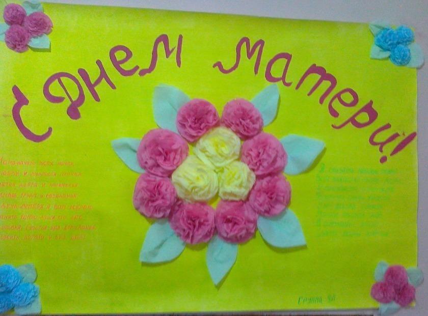Плаката ко дню матери своими руками 341