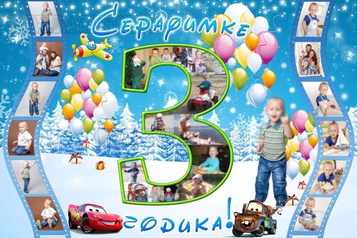 Плакат с днем рождения для мальчика своими руками