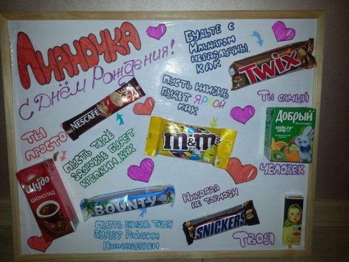 Плакат поздравления для подруги
