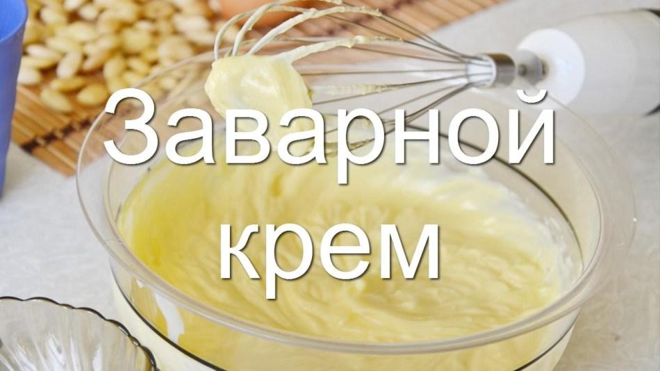 Крем для торта заварной в домашних условиях рецепт с фото пошагово