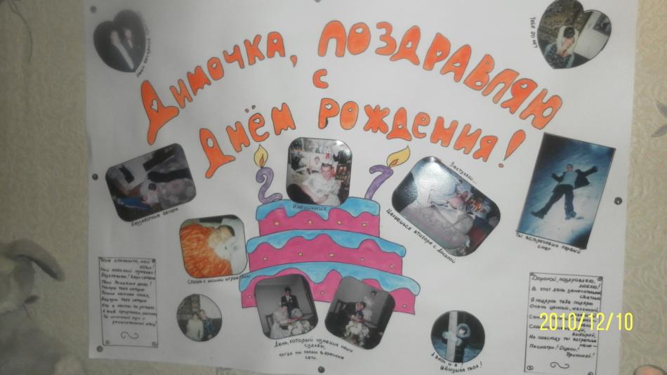 Плакат с днем рождения мужу своими руками