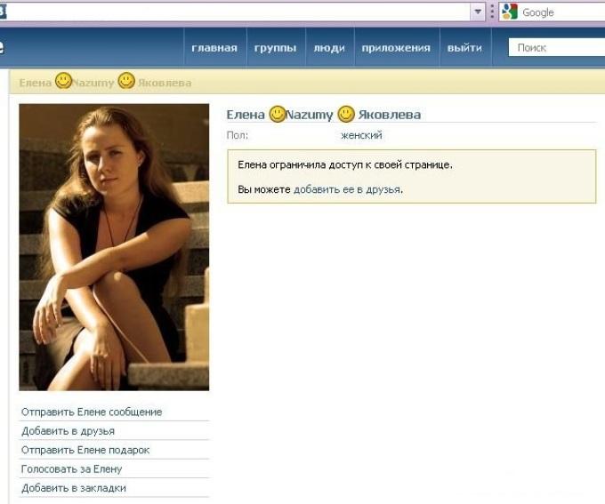 пароль loveplanet получить от фотоальбома