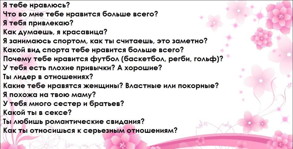 какие вопросы задать мужчинам интимные