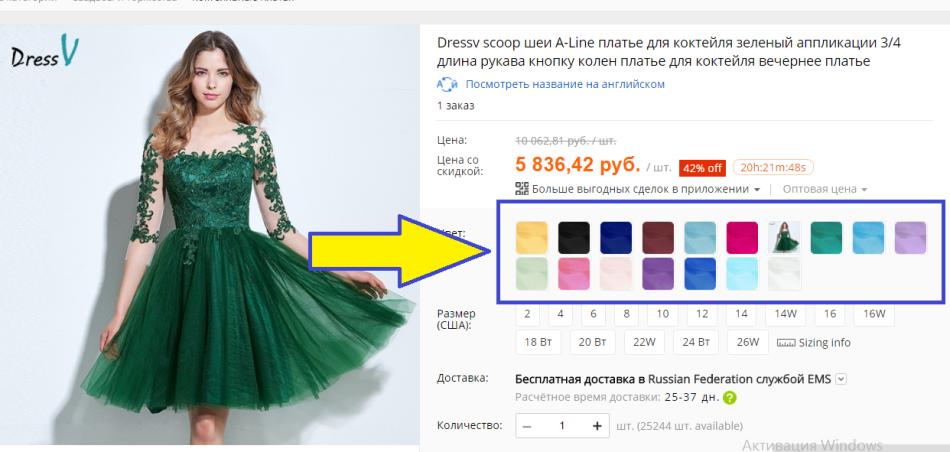 Заказ платьев на свадьбу