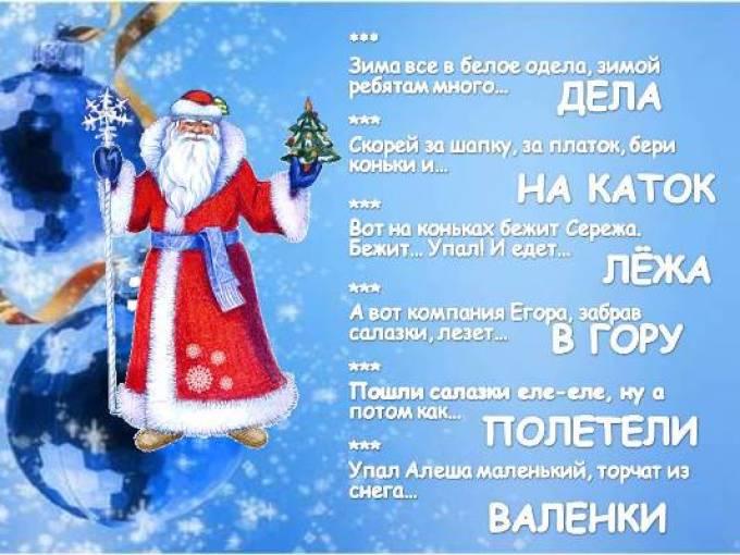 Интересное стихотворение про новый год для школьника