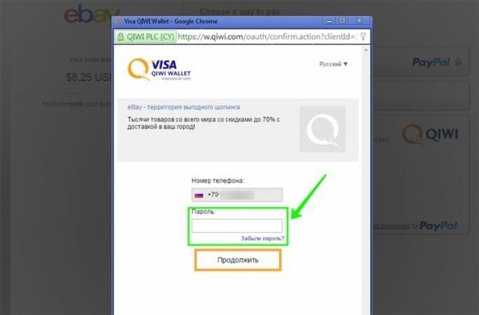 Скриншот «оплата qiwi» #2
