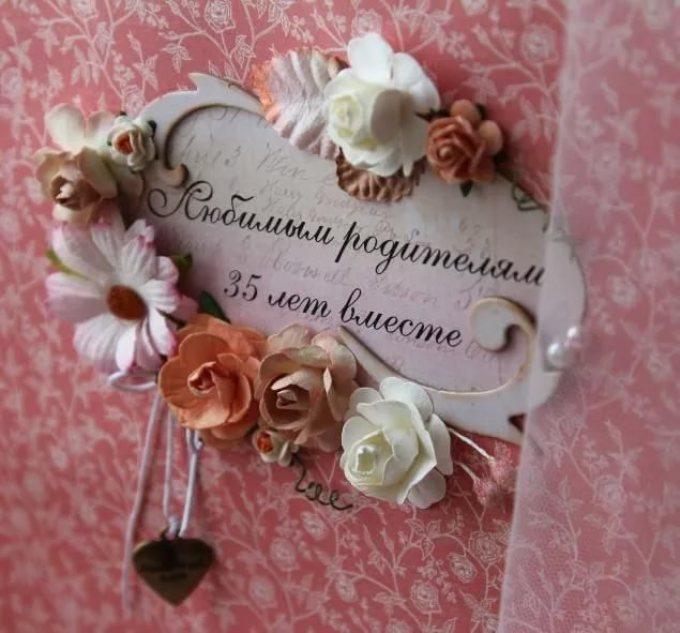 35 лет какая свадьба поздравление родителям 33