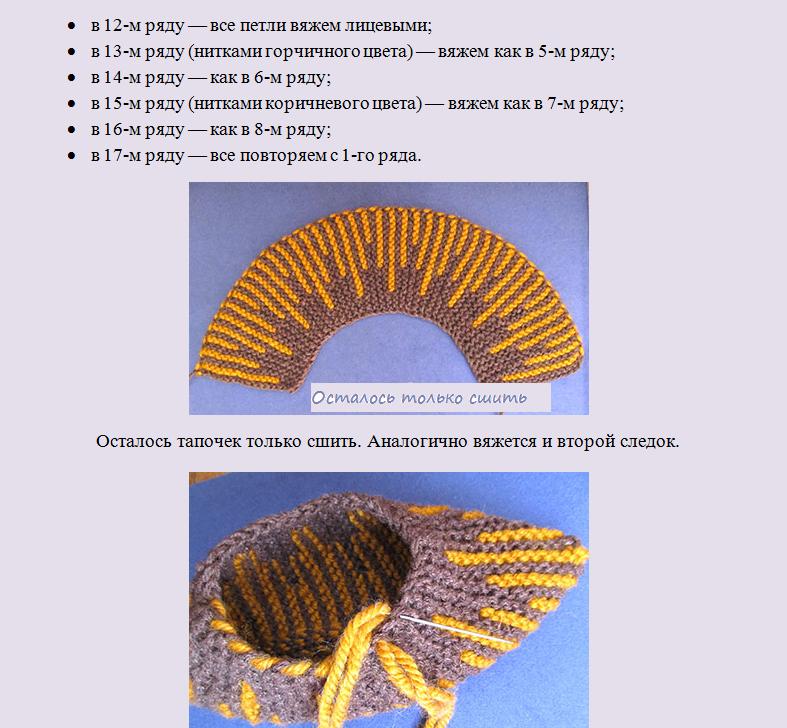 Вязание следков спицами укороченными рядами 74