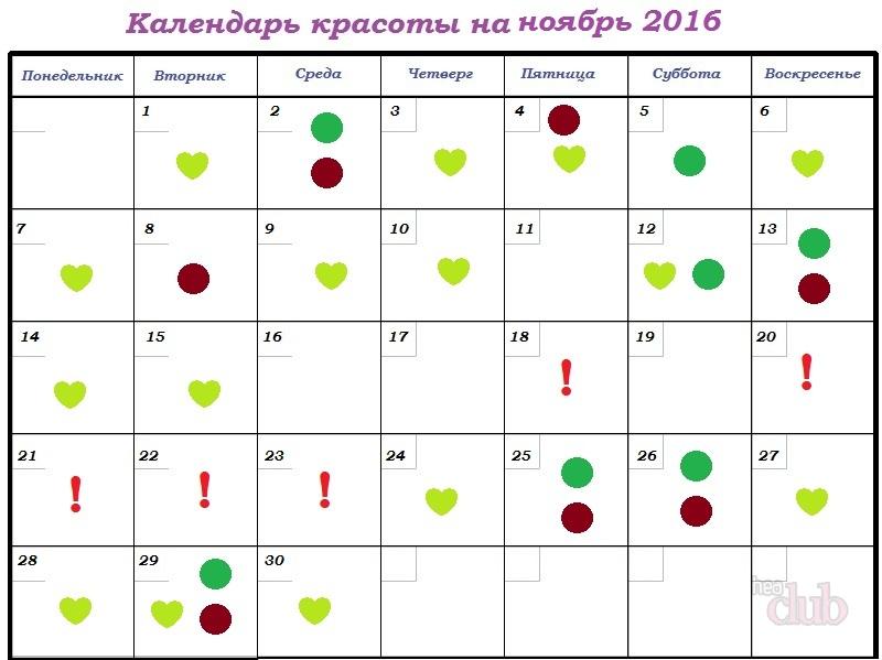 Лунный календарь садовода в новосибирске