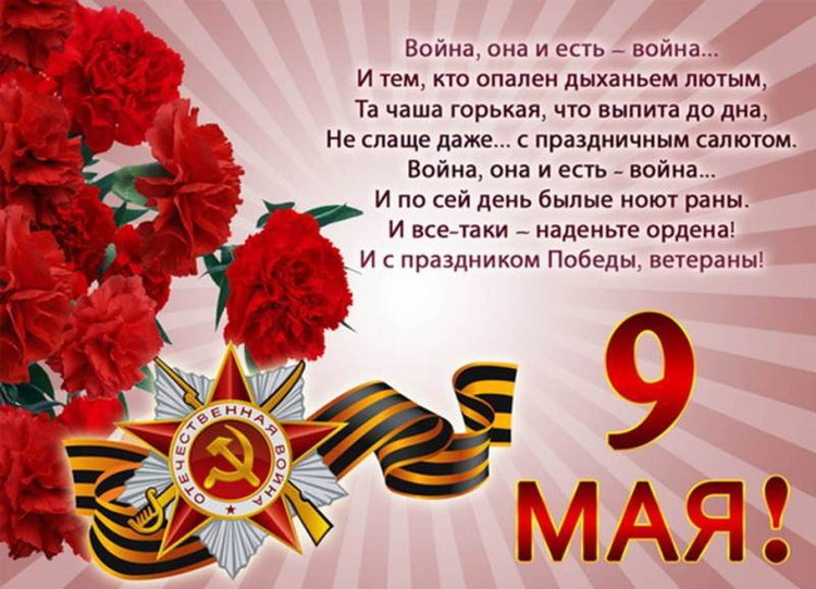 Праздник победы поздравления ветерана