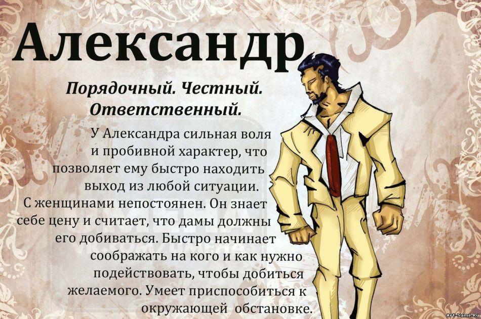 http://heaclub.ru/tim/137081d6328ca5ab949c320dd6c97edf/harakteristika-imeni-aleksandr.jpg