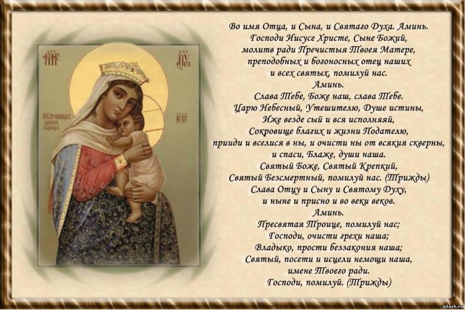 Молитва о зачатия ребенка