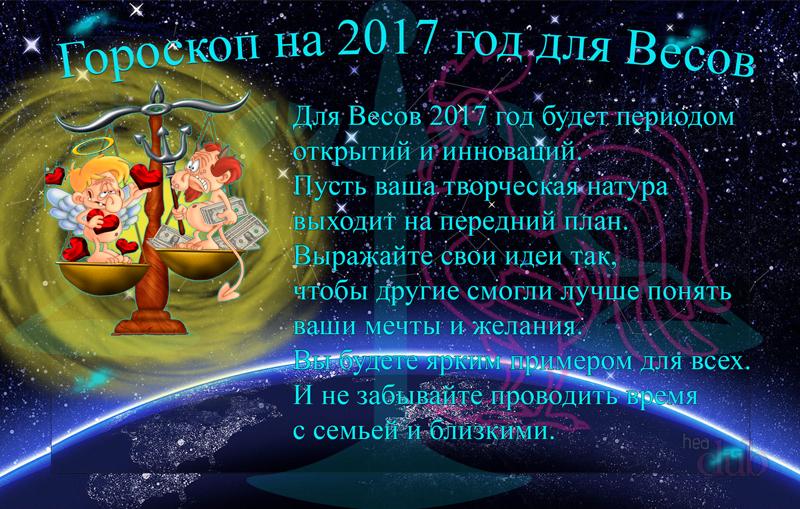 Поздравление знакам зодиака в 2017 году