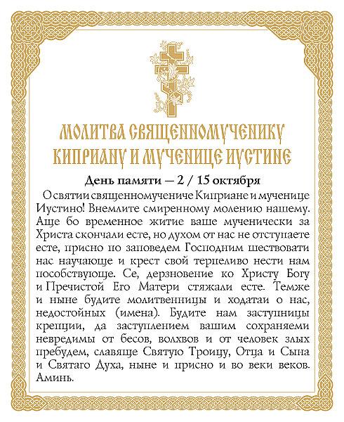Молитва святого великомученика киприана