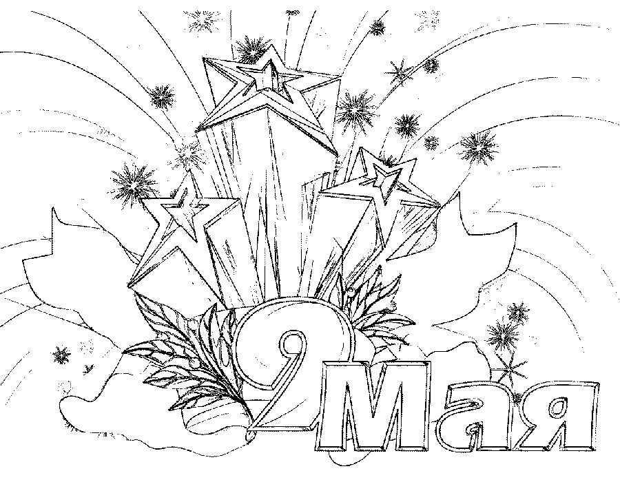 Шаблон раскраски для детей с салютом на 9 мая