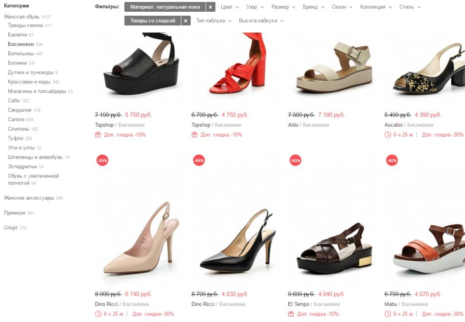 Ламода самара каталог обуви