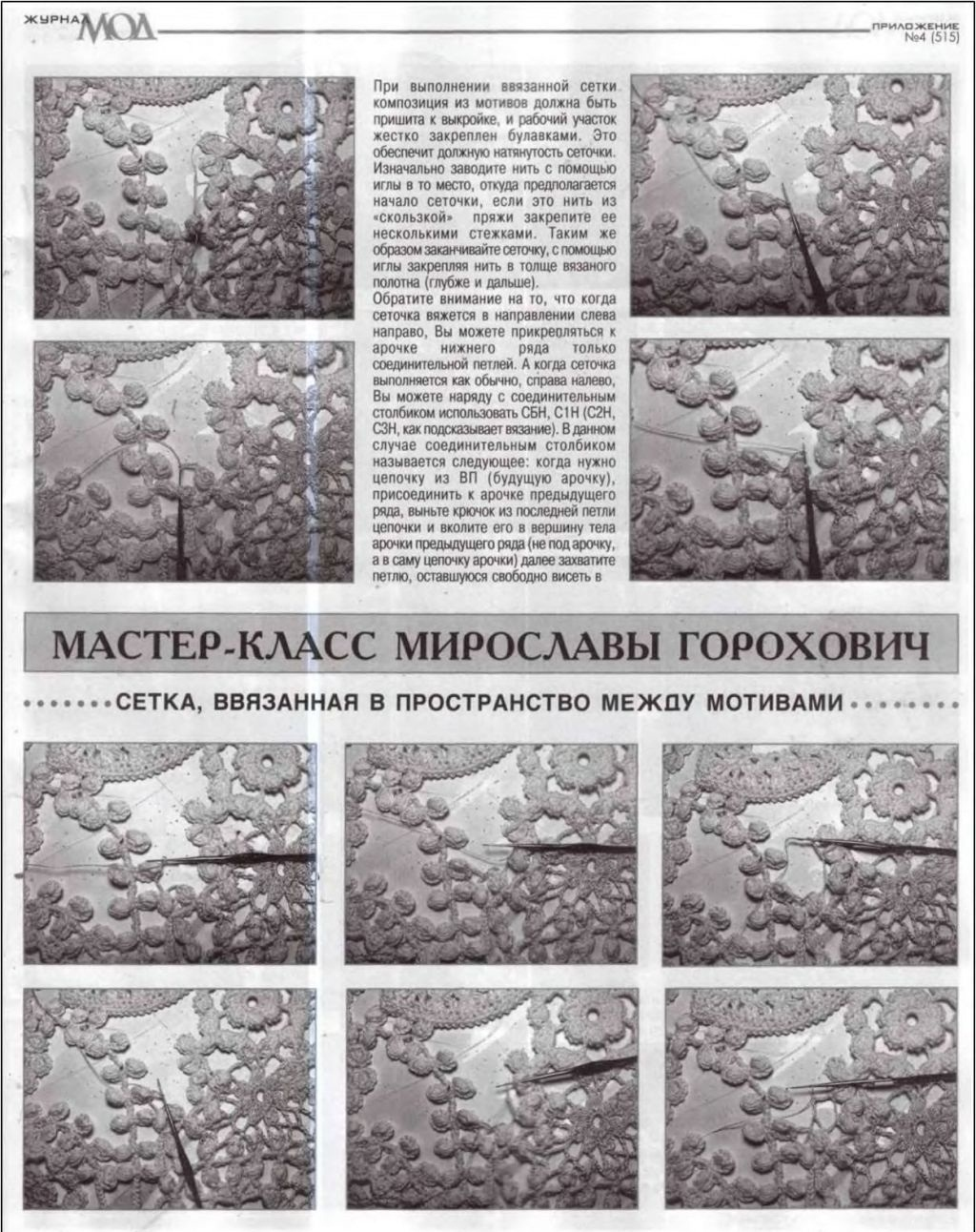 Mастер Мирослава Горохович. Bязание в технике ирландского 42