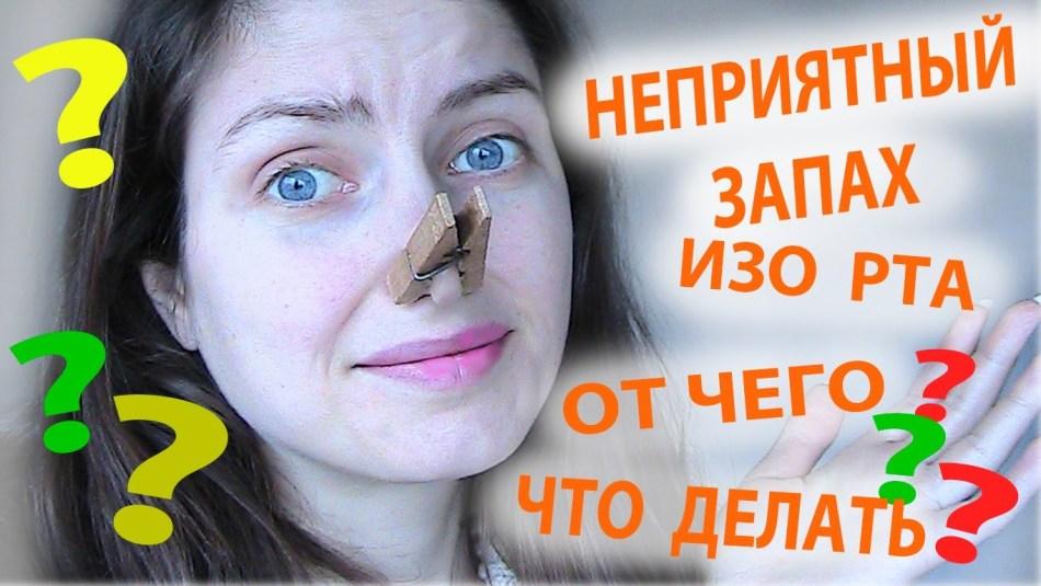 запоры неприятный запах изо рта
