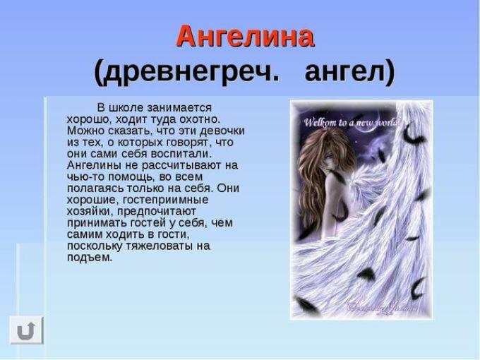 Характеристика имени ребенка ангелина
