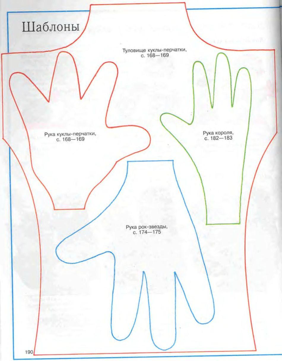 Как сшить для кукол перчатки 853